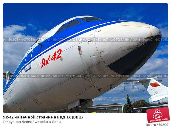Як-42 на вечной стоянке на ВДНХ (ВВЦ), фото № 50907, снято 7 мая 2007 г. (c) Крупнов Денис / Фотобанк Лори