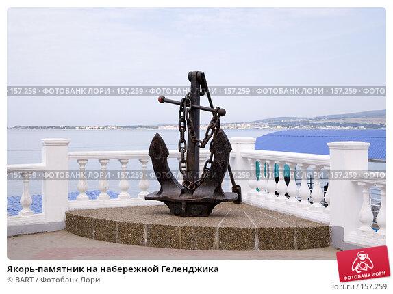 Купить «Якорь-памятник на набережной Геленджика», фото № 157259, снято 25 ноября 2017 г. (c) BART / Фотобанк Лори