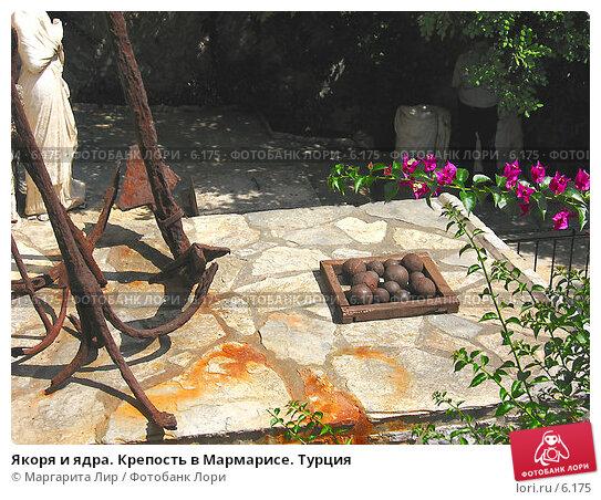 Купить «Якоря и ядра. Крепость в Мармарисе. Турция», фото № 6175, снято 12 июля 2006 г. (c) Маргарита Лир / Фотобанк Лори