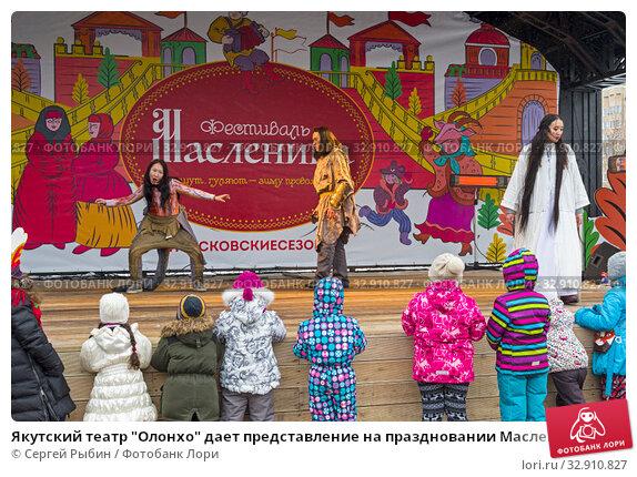 """Якутский театр """"Олонхо"""" дает представление на праздновании Масленицы в Москве. Дети стоят у сцены. Февраль 2018 года. Редакционное фото, фотограф Сергей Рыбин / Фотобанк Лори"""