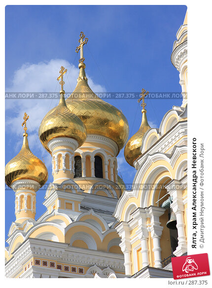 Ялта, храм Александра Невского, эксклюзивное фото № 287375, снято 20 апреля 2008 г. (c) Дмитрий Неумоин / Фотобанк Лори
