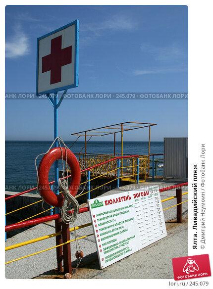 Ялта. Ливадийский пляж, эксклюзивное фото № 245079, снято 12 мая 2005 г. (c) Дмитрий Нейман / Фотобанк Лори