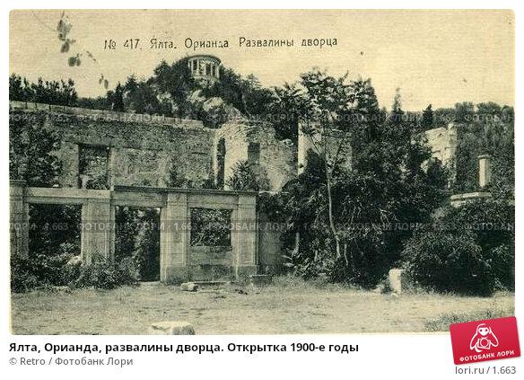 Ялта, Орианда, развалины дворца. Открытка 1900-е годы, фото № 1663, снято 26 марта 2017 г. (c) Retro / Фотобанк Лори
