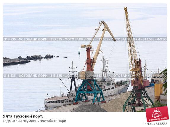 Ялта.Грузовой порт., эксклюзивное фото № 313535, снято 2 мая 2008 г. (c) Дмитрий Неумоин / Фотобанк Лори