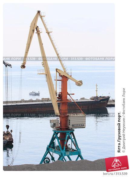 Ялта.Грузовой порт., эксклюзивное фото № 313539, снято 2 мая 2008 г. (c) Дмитрий Нейман / Фотобанк Лори