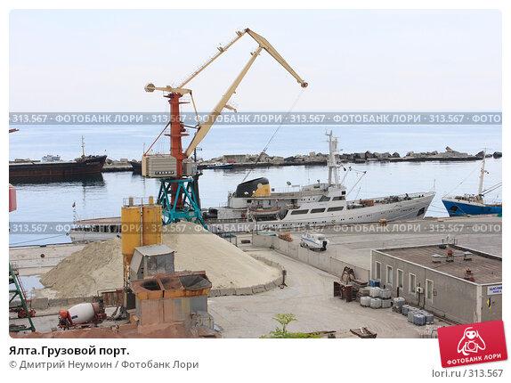 Ялта.Грузовой порт., эксклюзивное фото № 313567, снято 2 мая 2008 г. (c) Дмитрий Неумоин / Фотобанк Лори