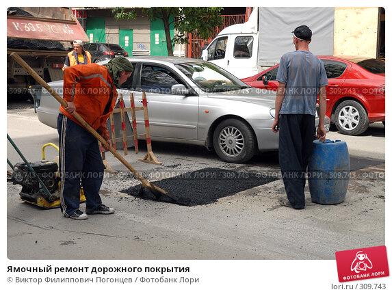 Купить «Ямочный ремонт дорожного покрытия», фото № 309743, снято 3 июня 2008 г. (c) Виктор Филиппович Погонцев / Фотобанк Лори