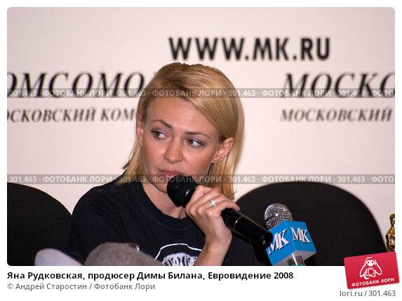 Яна Рудковская, продюсер Димы Билана, Евровидение 2008, фото № 301463, снято 27 мая 2008 г. (c) Андрей Старостин / Фотобанк Лори