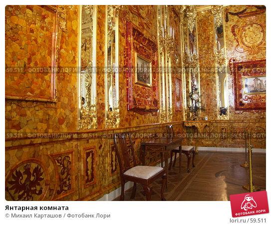 Янтарная комната, эксклюзивное фото № 59511, снято 29 июня 2005 г. (c) Михаил Карташов / Фотобанк Лори