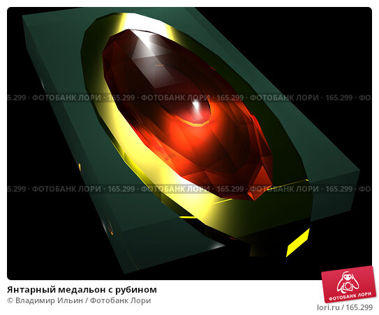 Янтарный медальон с рубином, фото № 165299, снято 25 октября 2016 г. (c) Владимир Ильин / Фотобанк Лори