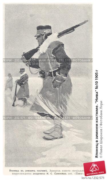 """Японец в зимнем костюме. """"Нива"""" №10 1905 г, эксклюзивная иллюстрация № 232571 (c) Павел Широков / Фотобанк Лори"""