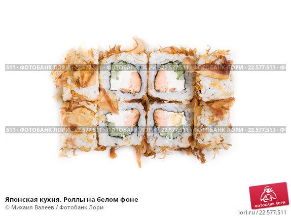 Купить «Японская кухня. Роллы на белом фоне», фото № 22577511, снято 9 октября 2015 г. (c) Михаил Валеев / Фотобанк Лори