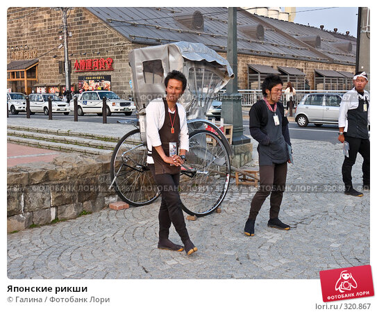 Японские рикши, фото № 320867, снято 24 мая 2008 г. (c) Галина Щеглова / Фотобанк Лори