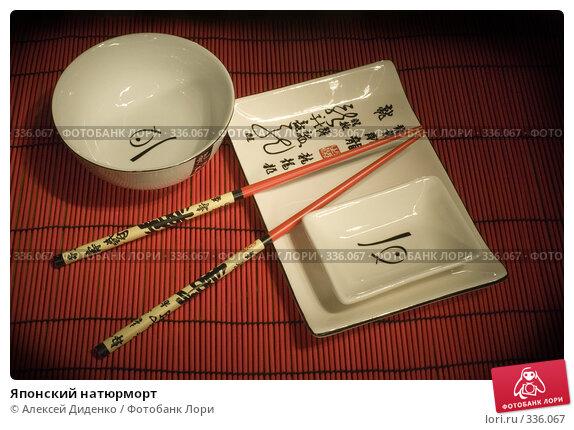 Японский натюрморт, фото № 336067, снято 8 октября 2007 г. (c) Алексей Диденко / Фотобанк Лори