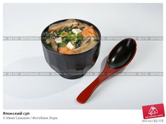 Японский суп, фото № 82115, снято 15 декабря 2006 г. (c) Иван Сазыкин / Фотобанк Лори