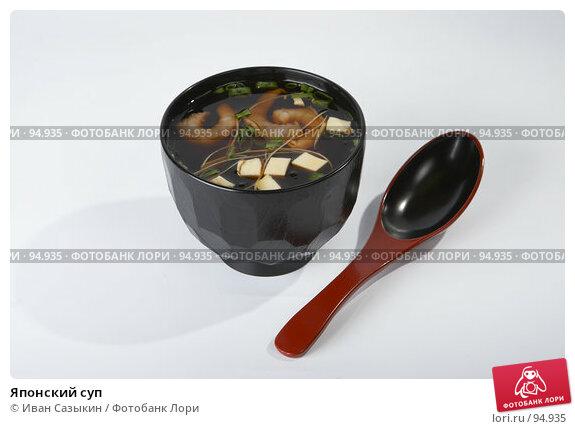 Японский суп, фото № 94935, снято 15 декабря 2006 г. (c) Иван Сазыкин / Фотобанк Лори
