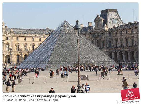 Японско-египетская пирамида у французов (2012 год). Редакционное фото, фотограф Наталия Сидельцева / Фотобанк Лори