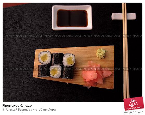 Купить «Японское блюдо», фото № 75467, снято 2 августа 2007 г. (c) Алексей Баринов / Фотобанк Лори