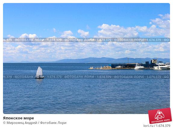 Купить «Японское море», фото № 1674379, снято 15 августа 2008 г. (c) Мирзоянц Андрей / Фотобанк Лори