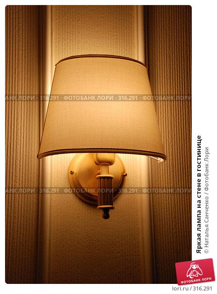 Купить «Яркая лампа на стене в гостинице», фото № 316291, снято 9 марта 2007 г. (c) Наталья Санченко / Фотобанк Лори