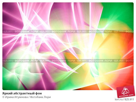 Купить «Яркий абстрактный фон», фото № 825911, снято 10 января 2009 г. (c) Ирина Игумнова / Фотобанк Лори