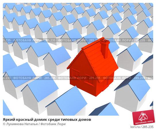Яркий красный домик среди типовых домов, иллюстрация № 285235 (c) Лукиянова Наталья / Фотобанк Лори
