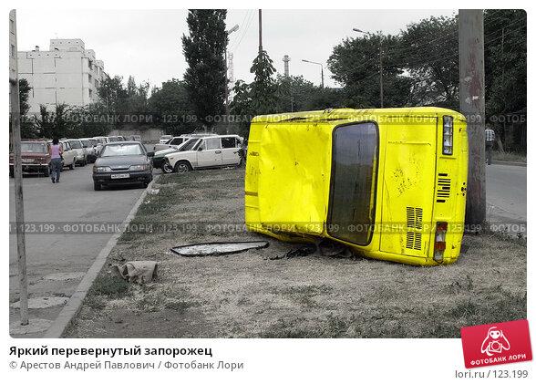 Яркий перевернутый запорожец, фото № 123199, снято 2 июня 2007 г. (c) Арестов Андрей Павлович / Фотобанк Лори