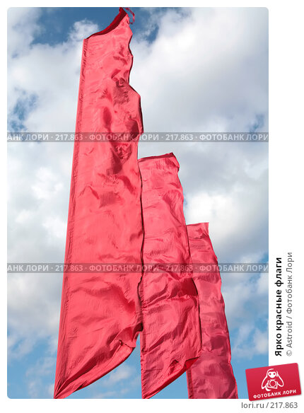 Ярко красные флаги, фото № 217863, снято 6 марта 2008 г. (c) Astroid / Фотобанк Лори
