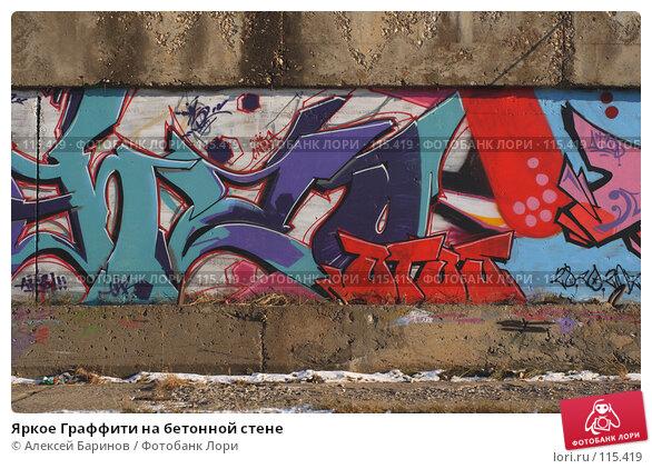 Яркое Граффити на бетонной стене, фото № 115419, снято 11 ноября 2007 г. (c) Алексей Баринов / Фотобанк Лори