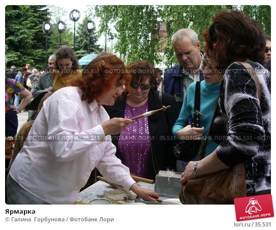 Ярмарка, фото № 35531, снято 21 мая 2005 г. (c) Галина  Горбунова / Фотобанк Лори