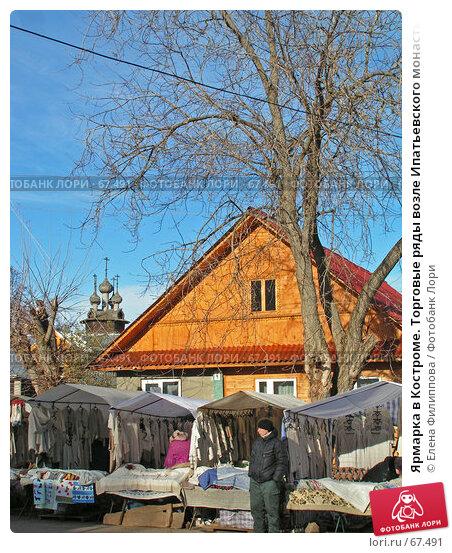 Ярмарка в Костроме. Торговые ряды возле Ипатьевского монастыря, фото № 67491, снято 30 октября 2005 г. (c) Елена Филиппова / Фотобанк Лори
