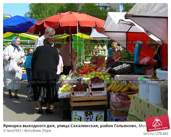 Ярмарка выходного дня, улица Сахалинская, район Гольяново, Москва, эксклюзивное фото № 278683, снято 1 мая 2008 г. (c) lana1501 / Фотобанк Лори