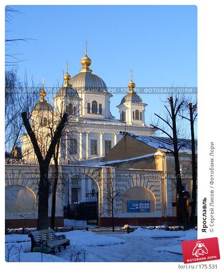 Ярославль, фото № 175531, снято 4 января 2008 г. (c) Сергей Лисов / Фотобанк Лори