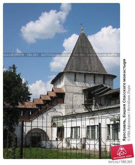 Ярославль, башня Спасского монастыря, фото № 180391, снято 9 июля 2006 г. (c) ИВА Афонская / Фотобанк Лори