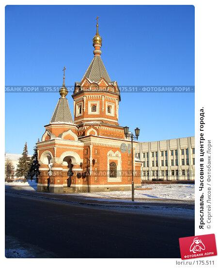 Ярославль. Часовня в центре города., фото № 175511, снято 4 января 2008 г. (c) Сергей Лисов / Фотобанк Лори