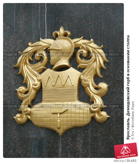Ярославль. Демидовский герб в основании столпа, фото № 39683, снято 30 апреля 2007 г. (c) Fro / Фотобанк Лори