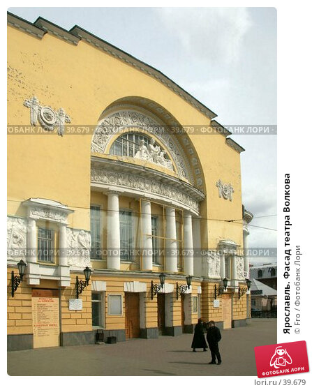 Ярославль. Фасад театра Волкова, фото № 39679, снято 30 апреля 2007 г. (c) Fro / Фотобанк Лори