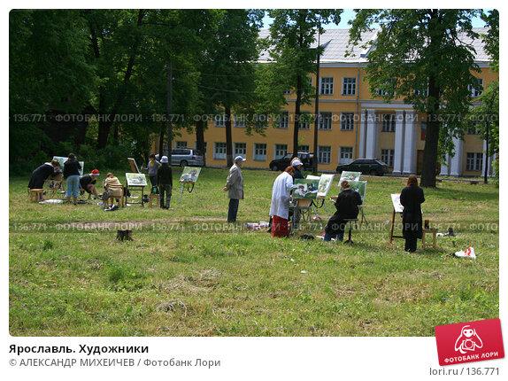 Купить «Ярославль. Художники», фото № 136771, снято 16 июня 2007 г. (c) АЛЕКСАНДР МИХЕИЧЕВ / Фотобанк Лори
