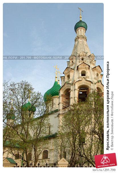 Ярославль, колокольня церкви Ильи Пророка, эксклюзивное фото № 291799, снято 29 апреля 2008 г. (c) Виктор Зиновьев / Фотобанк Лори