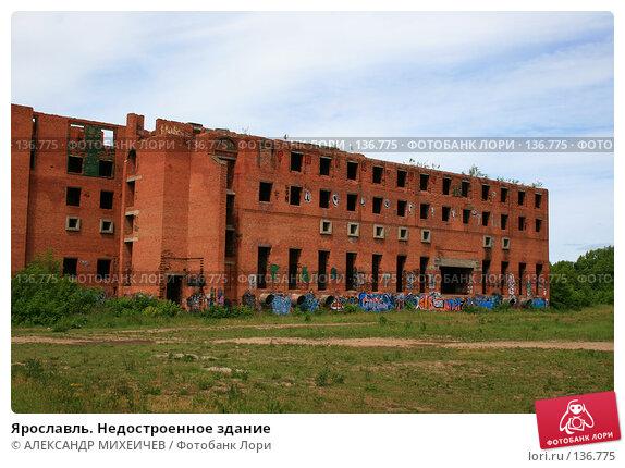 Ярославль. Недостроенное здание, фото № 136775, снято 16 июня 2007 г. (c) АЛЕКСАНДР МИХЕИЧЕВ / Фотобанк Лори