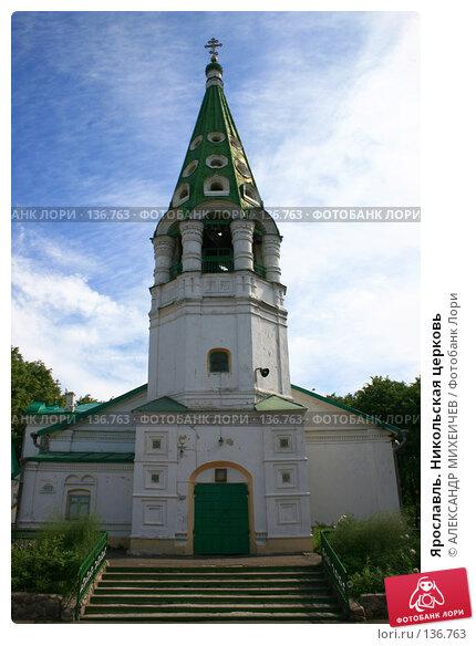 Купить «Ярославль. Никольская церковь», фото № 136763, снято 16 июня 2007 г. (c) АЛЕКСАНДР МИХЕИЧЕВ / Фотобанк Лори