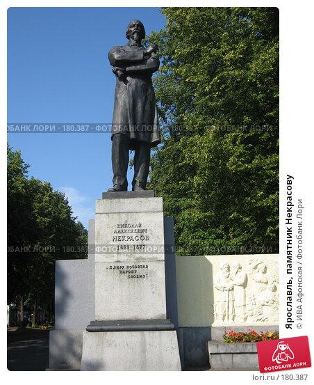 Ярославль, памятник Некрасову, фото № 180387, снято 9 июля 2006 г. (c) ИВА Афонская / Фотобанк Лори