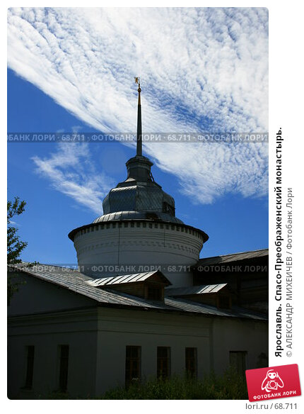Ярославль. Спасо-Преображенский монастырь., фото № 68711, снято 16 июня 2007 г. (c) АЛЕКСАНДР МИХЕИЧЕВ / Фотобанк Лори
