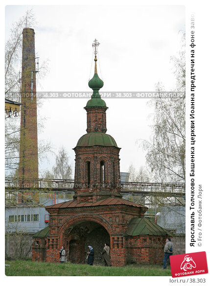 Ярославль Толчково Башенка церкви Иоанна предтечи на фоне заводской трубы, фото № 38303, снято 30 апреля 2007 г. (c) Fro / Фотобанк Лори