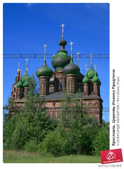 Ярославль. Церковь Иоанна Предтечи, фото № 135915, снято 16 июня 2007 г. (c) АЛЕКСАНДР МИХЕИЧЕВ / Фотобанк Лори