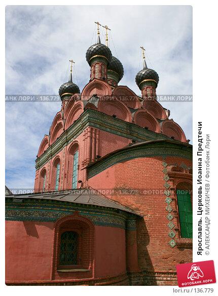 Ярославль. Церковь Иоанна Предтечи, фото № 136779, снято 16 июня 2007 г. (c) АЛЕКСАНДР МИХЕИЧЕВ / Фотобанк Лори