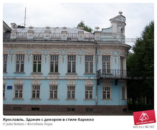 Ярославль. Здание с декором в стиле барокко, фото № 40167, снято 15 июня 2004 г. (c) Julia Nelson / Фотобанк Лори