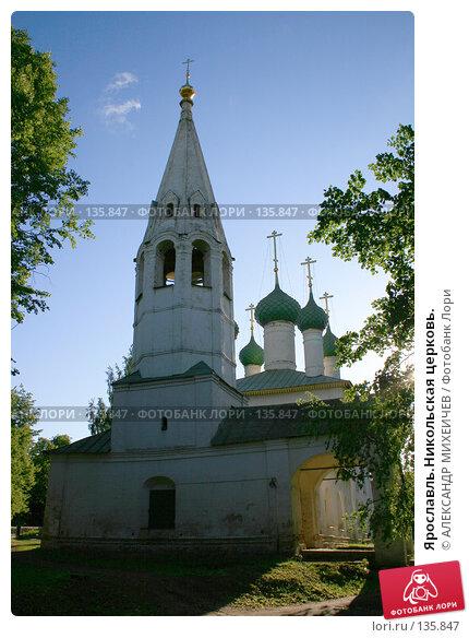 Ярославль.Никольская церковь., фото № 135847, снято 16 июня 2007 г. (c) АЛЕКСАНДР МИХЕИЧЕВ / Фотобанк Лори