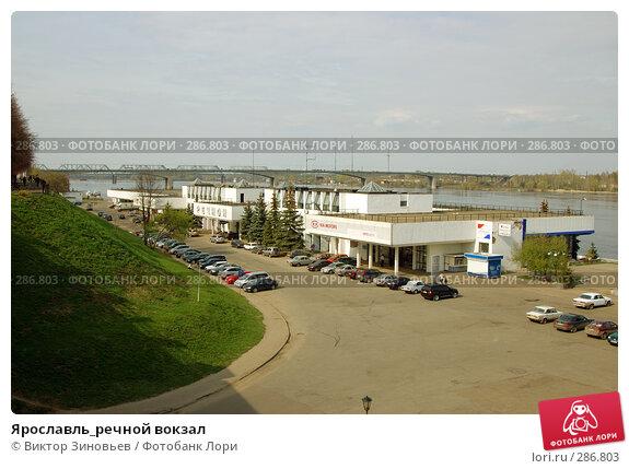 Ярославль_речной вокзал, эксклюзивное фото № 286803, снято 29 апреля 2008 г. (c) Виктор Зиновьев / Фотобанк Лори