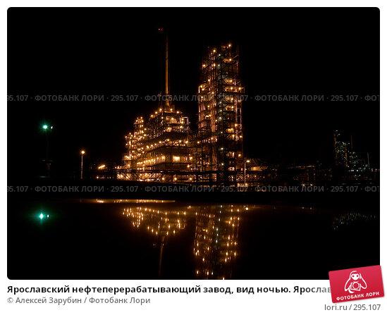Ярославский нефтеперерабатывающий завод, вид ночью. Ярославль., фото № 295107, снято 22 сентября 2006 г. (c) Алексей Зарубин / Фотобанк Лори